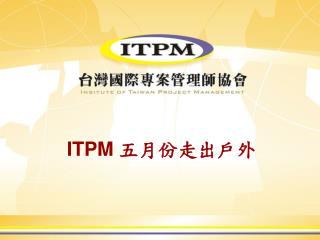 ITPM  五月份走出戶外