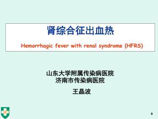 肾综合征出血热 Hemorrhagic fever with renal syndrome (HFRS)