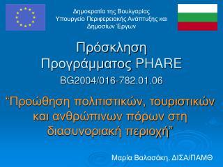Πρόσκληση          Προγράμματος  PHARE BG2004/016-782.01.06