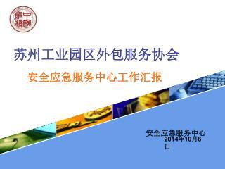 苏州工业园区外包服务协会