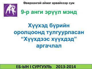 ЕБ-ЫН  I  СУРГУУЛЬ    2013-2014