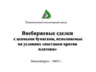 Новосибирск    2005 г.