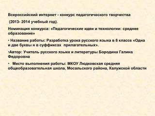 Всероссийский интернет - конкурс педагогического творчества  (2013- 2014 учебный год).