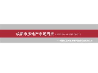 成都市房地产市场周报 ( 2013.09.16-2013.09.22 )