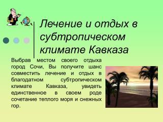 Лечение и отдых в субтропическом климате Кавказа