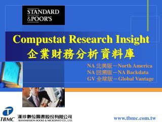 Compustat Research Insight 企業財務分析資料庫