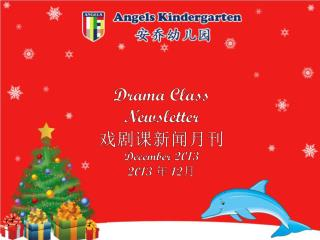 Drama Class Newsletter 戏剧课新闻月刊 December 2013 2013  年  12 月