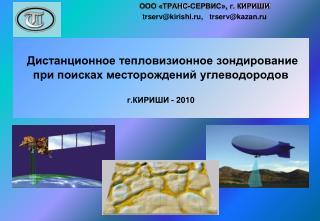 Дистанционное тепловизионное зондирование  при поисках месторождений углеводородов г.КИРИШИ - 2010