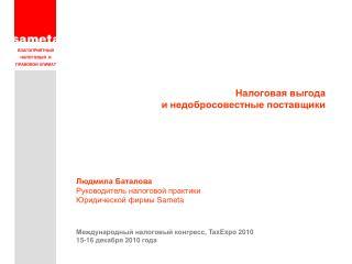 Людмила Баталова Руководитель налоговой практики Юридической фирмы  Sameta