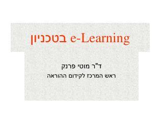 e-Learning  בטכניון