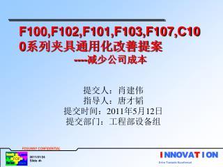 F100,F102,F101,F103,F107,C100 系列夹具通用化改善提案 ---- 减少公司成本