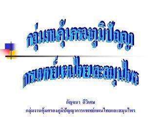 กลุ่มงานคุ้มครองภูมิปัญญา การแพทย์แผนไทยและสมุนไพร