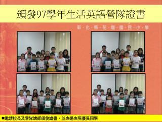 頒發 97 學年生活英語營隊證書