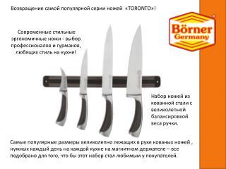 Набор ножей из кованной стали с великолепной балансировкой веса ручки.