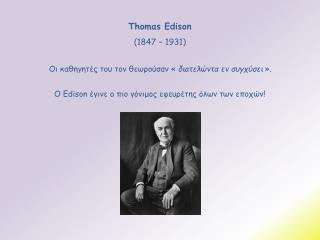 Thomas Edison (1847 – 1931)
