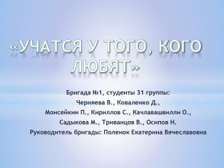 Бригада №1, студенты 31 группы: Черняева В., Коваленко Д.,