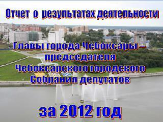Главы города Чебоксары –  председателя Чебоксарского городского Собрания депутатов