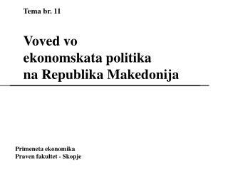 Tema br. 11 Voved vo  ekonomskata politika na Republika Makedonija