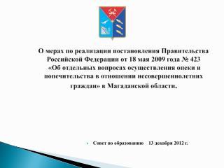 Совет по образованию    13 декабря 2012 г.