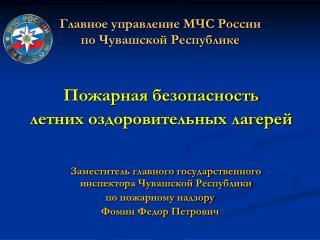 Главное управление МЧС России  по Чувашской Республике