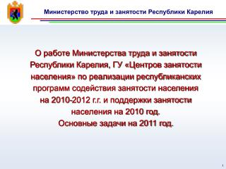 Динамика уровня регистрируемой безработицы, в % к ЭАН