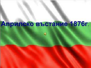 Априлско въстание 1876г .