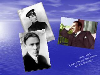 (1891 - 1940)   Булгаков Михаил Афанасьевич,  прозаик, драматург.