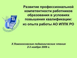 X  Ломоносовские педагогические чтения 2-3 ноября 2009 г.