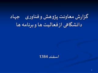 گزارش معاونت پژوهش و فناوری     جهاد دانشگاهی از فعاليت ها و برنامه ها اسفند 1384