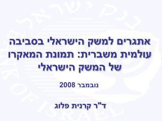 אתגרים למשק הישראלי בסביבה עולמית משברית: תמונת המאקרו של המשק הישראלי