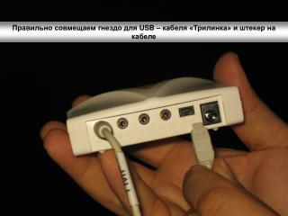 Правильно совмещаем гнездо для  USB  – кабеля «Трилинка» и штекер на кабеле