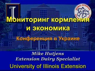 Мониторинг кормления и экономика Конференция в Украине