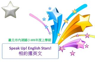 Speak Up! English Stars! 相約撂英文