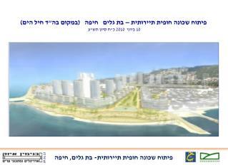 פיתוח שכונה חופית תיירותית – בת גלים   חיפה   (במקום בה
