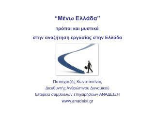 """"""" Μένω Ελλάδα """" τρόποι και μυστικά  στην αναζήτηση εργασίας στην Ελλάδα"""