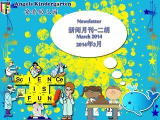 Newsletter 新闻月刊 - 二胡 March 2014 2014 年 3 月