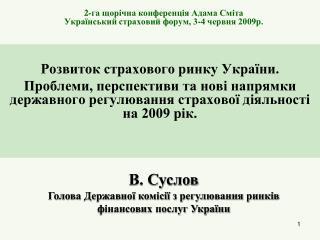 2-га щорічна конференція Адама Сміта Український страховий форум, 3-4 червня 2009р.