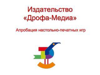 Издательство  «Дрофа-Медиа»