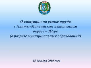 О  ситуации на рынке труда в  Ханты-Мансийском  автономном  округе – Югре