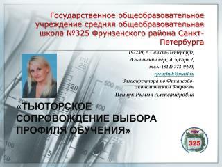 192239, г. Санкт-Петербург, Альпийский пер., д. 5,корп.2; тел.: (812) 773-9400; rpenchuk@mail.ru