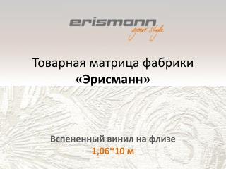 Товарная  матрица фабрики  «Эрисманн»