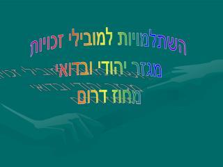 השתלמויות למובילי זכויות מגזר יהודי ובדואי מחוז דרום