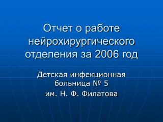 Отчет о работе нейрохирургического отделения за 200 6  год