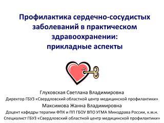 Профилактика сердечно-сосудистых заболеваний в практическом здравоохранении:  прикладные аспекты