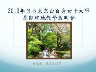 201 3 年日本東京白百合女子大學 暑期移地教學說明會