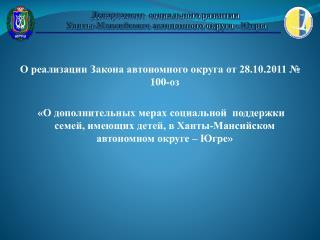 О реализации Закона автономного округа от 28.10.2011 № 100-оз