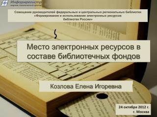 Место электронных ресурсов в составе библиотечных фондов