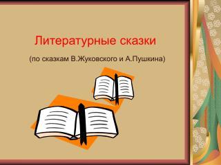 Литературные сказки