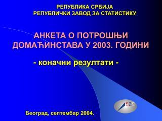 РЕПУБЛИКА СРБИЈА РЕПУБЛИЧКИ ЗАВОД ЗА СТАТИСТИКУ