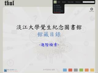 淡江大學覺生紀念圖書館 館藏目錄